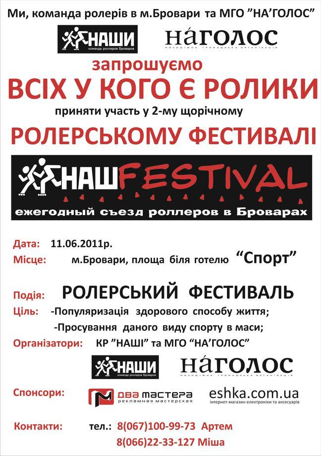 Открытие роллерского сезона в Броварах «НАШfestival»