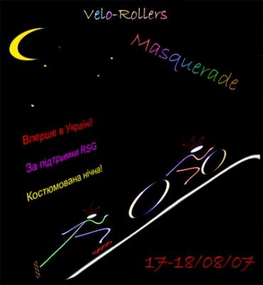 17-18.08.07 Перша костюмована нічна в Києві